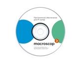Macroscop Лицензия ML(x64)